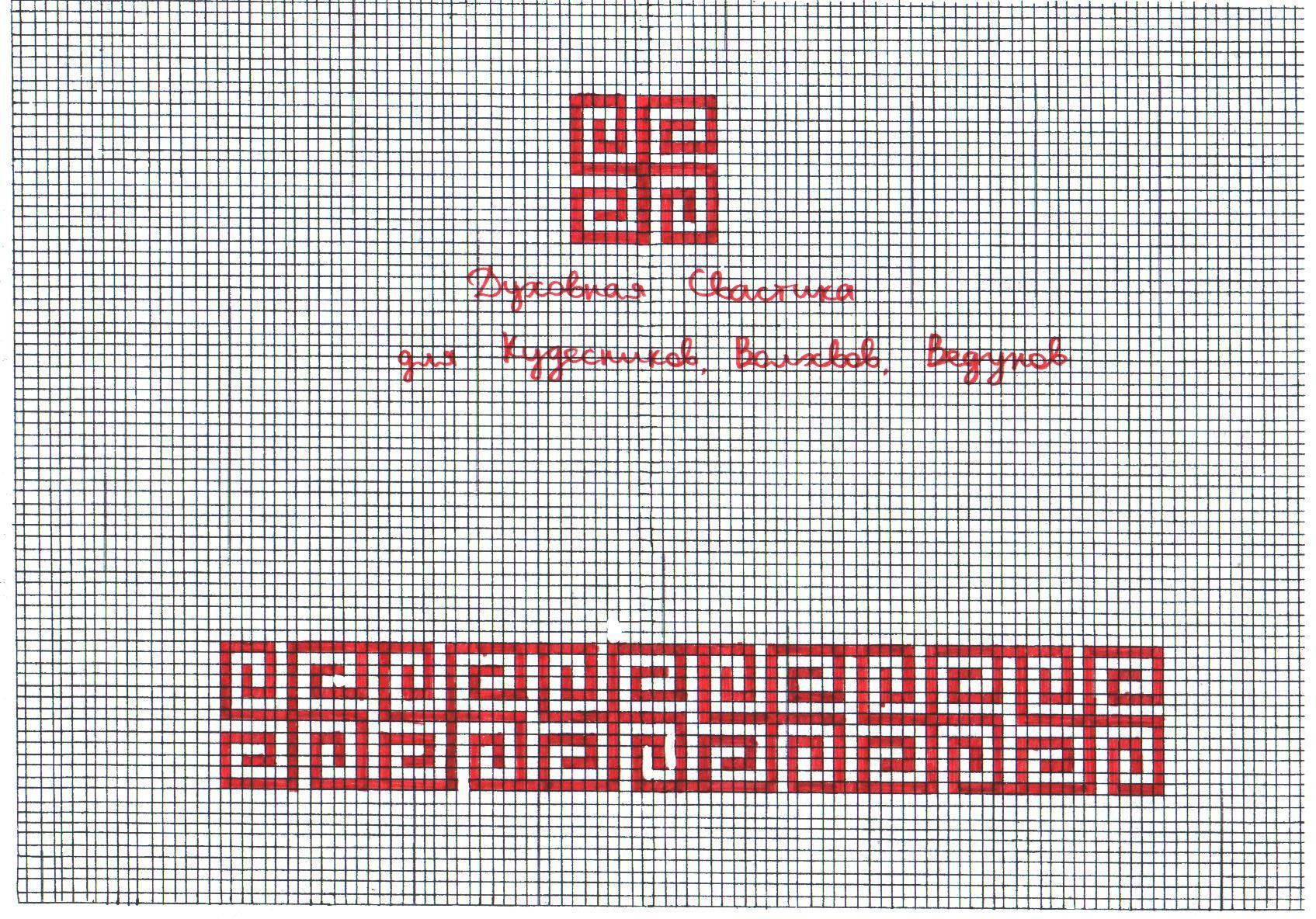Символы и приметы в вышивке крестом - Мегавышивка 51